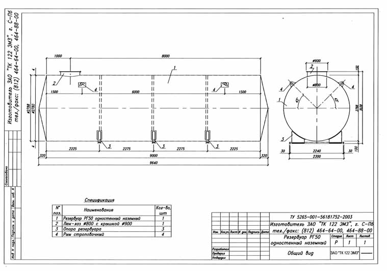 Подземные резервуары для нефтепродуктов схема5
